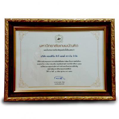 สนับสนุนความร่วมมือสหกิจศึกษา โดย มหาวิทยาลัยเกษมบัญฑิต