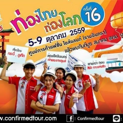 งานท่องไทยท่องโลก ครั้งที่ 16