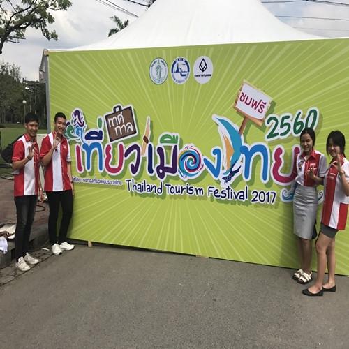 เทศกาลเที่ยวเมืองไทย ครั้งที่ 37 @สวนลุมพินี 25 - 29 ม.ค. 60