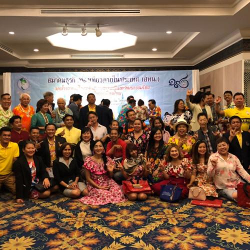 สมาคมธุรกิจท่องเที่ยวภายในประเทศ (สทน.)ประชุมใหญ่สามัญประจำปี2561