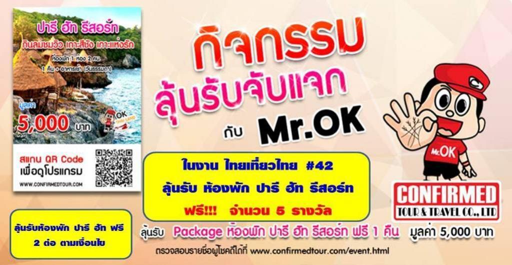 ลุ้นรับ ห้องพัก ปารี ฮัท  รีสอร์ท ฟรี @ไทยเที่ยวไทย #42