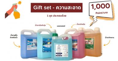 Gift set - ความสะอาด