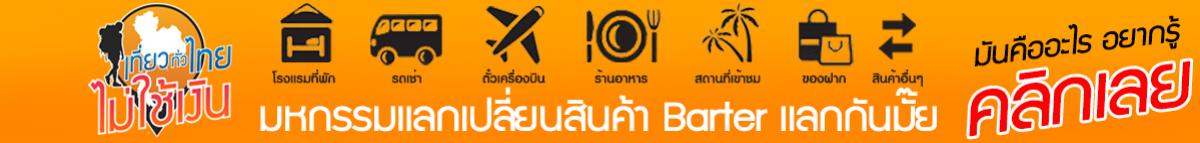 เที่ยวทั่วไทยไม่ใช้เงิน มหกรรมแลกเปลี่ยนสินค้า