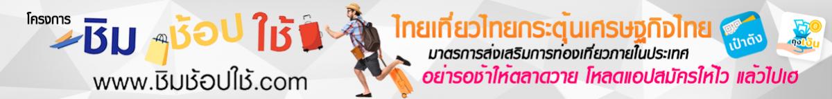 มาตราการส่งเสริมการท่องเที่ยวภายในประเทศ - ชิม ช้อป ใช้