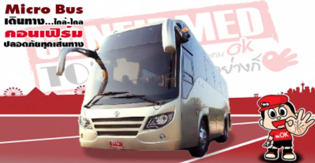 เช่ารถไมโครบัส (Micro Bus) 25 ที่นั่ง อู่จอด : ตลิ่งชัน