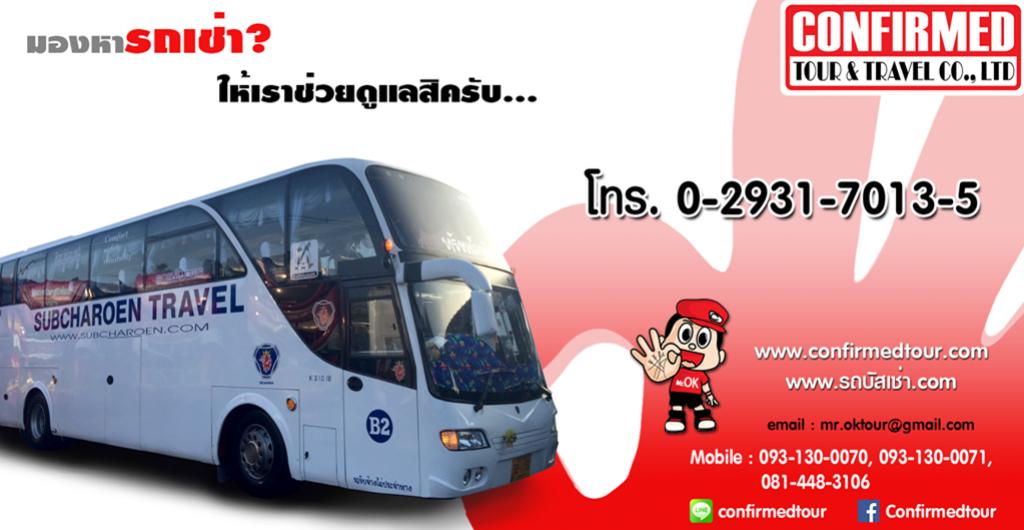 รถบัสปรับอากาศ ชั้นเดียว ขนาด 40-45 ที่นั่ง อู่จอด : รามอินทรา 14