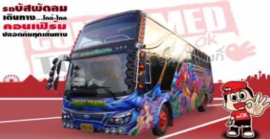 รถบัสพัดลม รถทัวร์พัดลม 50 ที่นั่ง อู่ : มีนบุรี สุวินทวงศ์