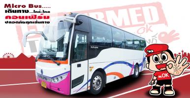 เช่ารถไมโครบัส (Micro Bus) ขนาด 30 ที่นั่ง
