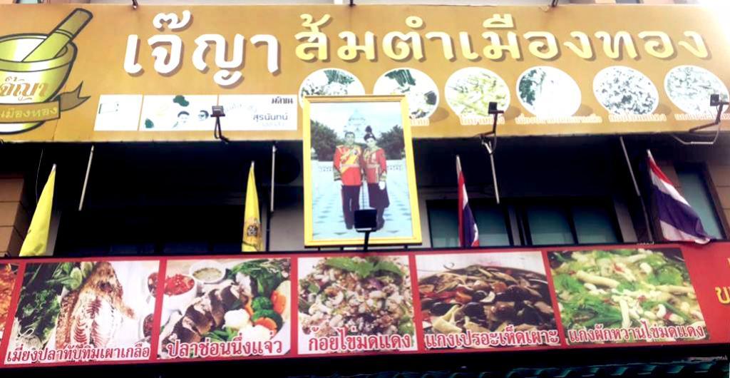 ชิมช้อปใช้ - นนทบุรี  ร้านอาหารอีสาน เจ๊ญา เมืองทอง