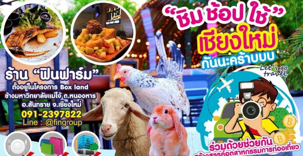 ชิมช้อปใช้ - เชียงใหม่ ร้านอาหาร FIN FARM CHIANG MAI