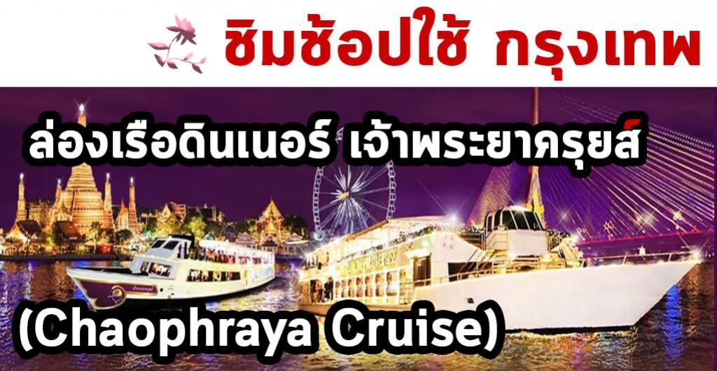 ชิมช้อปใช้ - กรุงเทพ ล่องเรือดินเนอร์ Chaophraya Cruise