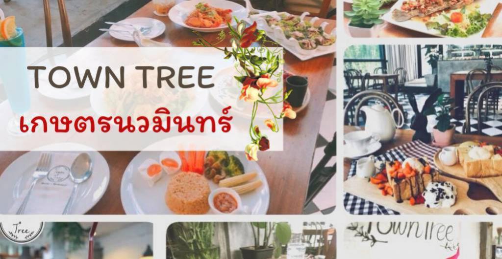ชิมช้อปใช้  - กรุงเทพ ร้านอาหาร TownTree  เกษตรนวมินทร์