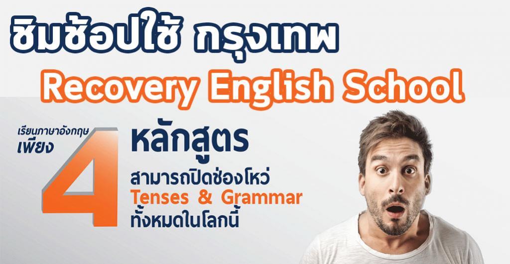 ชิมช้อปใช้ - กรุงเทพ สถาบันภาษาอังกฤษ RECOVERY LANGUAGE