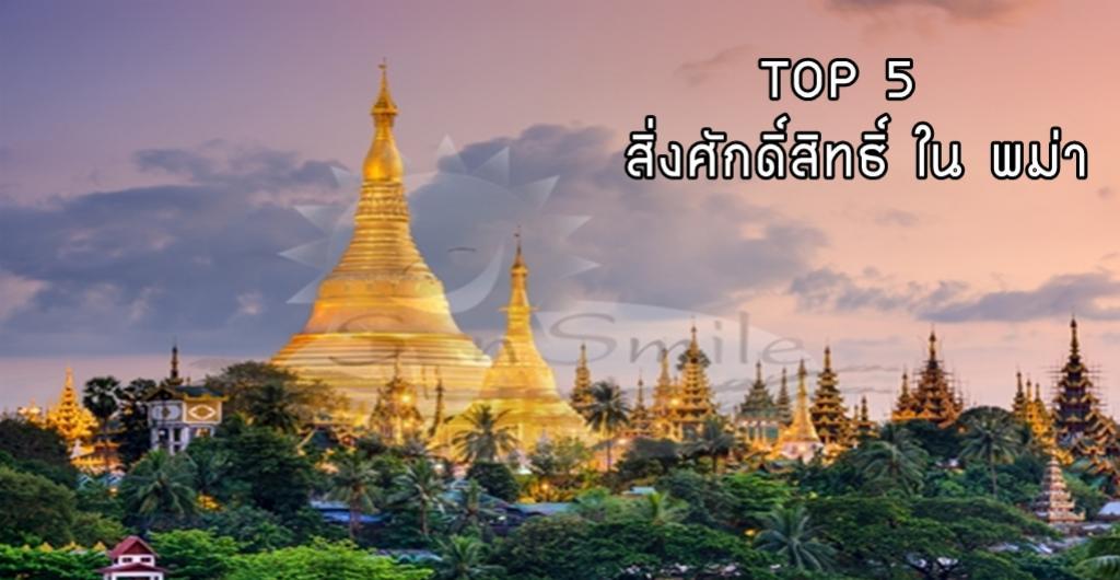 สิ่งศักดิ์สิทธิ์ TOP 5 ในพม่า