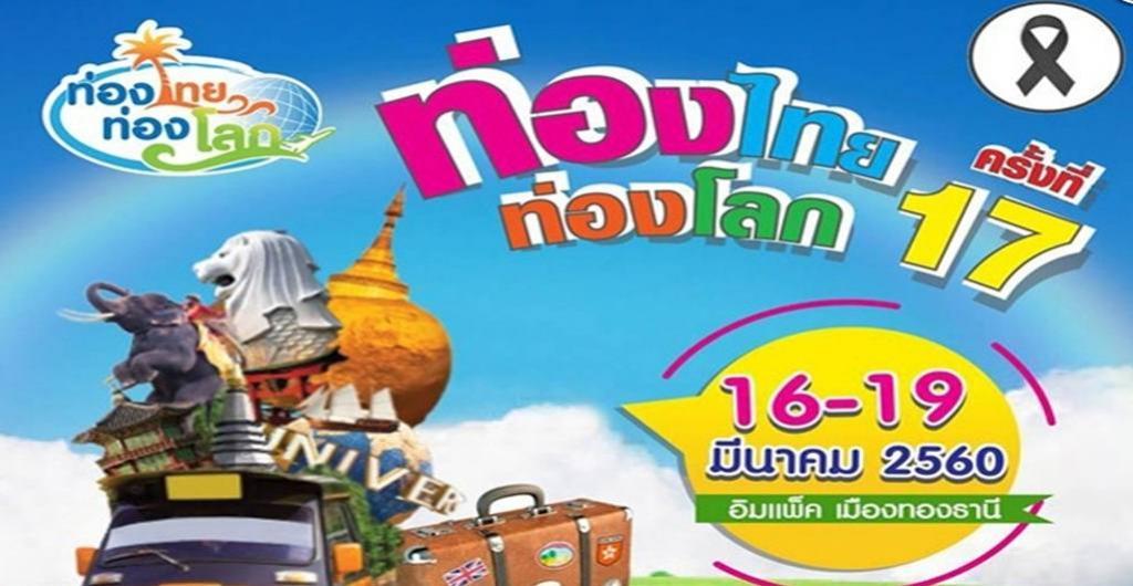 ท่องไทยท่องโลก ครั้งที่ 17 @อิมแพค เมืองทองธานี 16-19 มี.ค. 60