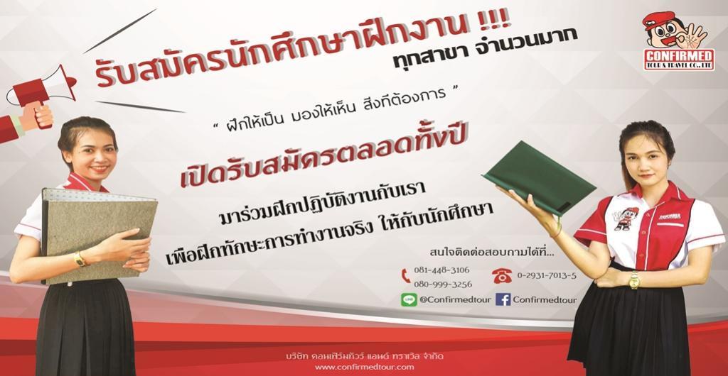 รับนักศึกษาฝึกงาน ปี 2561 - ปี 2563