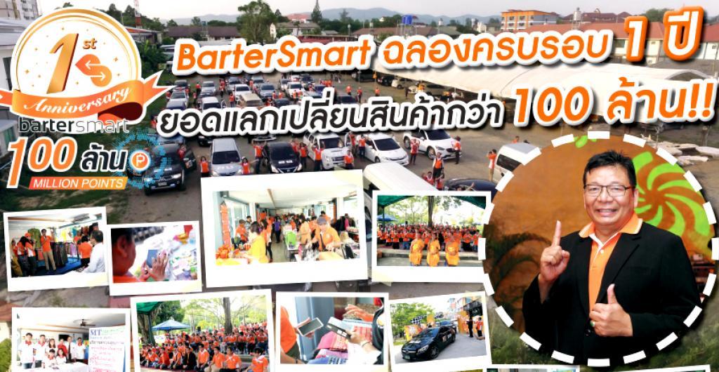 BarterSmart ฉลองครบรอบ1ปียอดแลกเปลี่ยนสินค้ากว่า100ล้าน