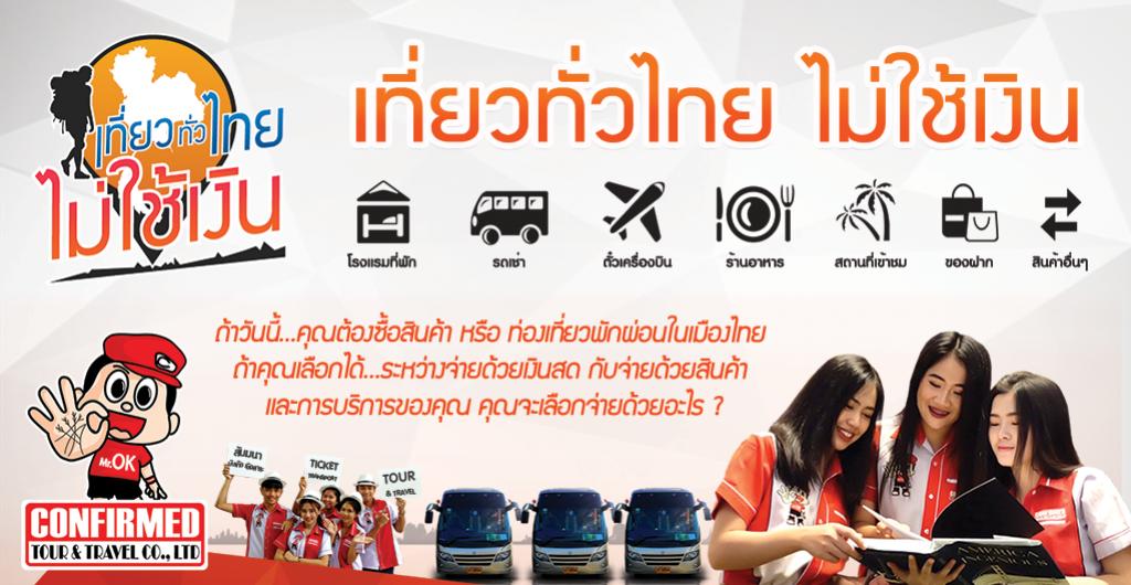 เที่ยวทั่วไทยไม้ใช้เงิน