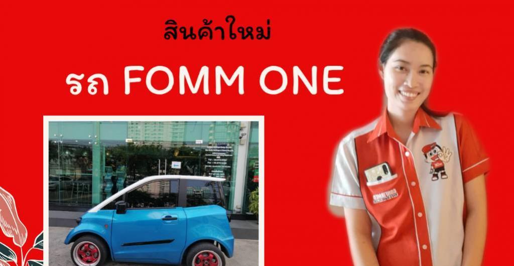 สินค้าใหม่ - รถ FOMM ONE
