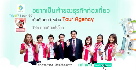 Confirmed Tour เปิดขุมทรัพย์ Tripat7
