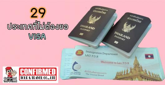 29 ประเทศ มีแค่ Passport ก็เที่ยวได้