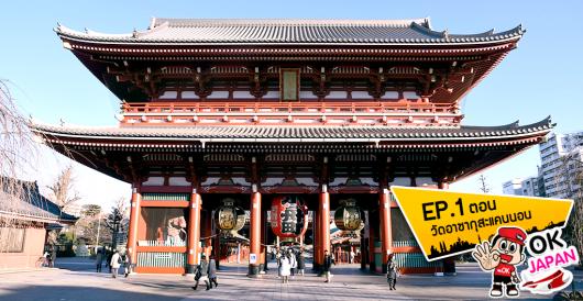 OK Japan EP.1 ตอน วัดอาซากุสะแคนนอน Asakusa Kannon