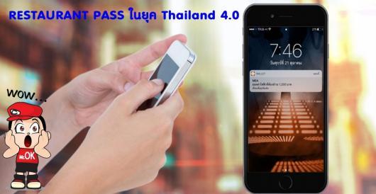 RESTAURANT PASS ในยุค Thailand 4.0