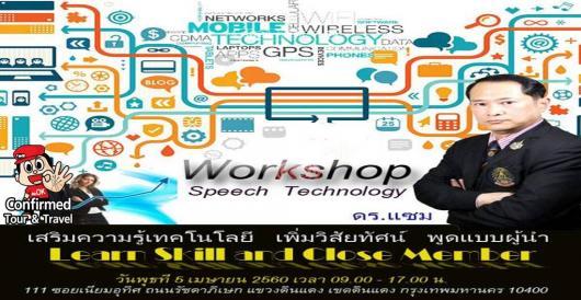 Workshop Speech Technology เสริมความรู้ เทคโนโลยี เพิ่มวิสัยทัศน์