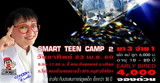 SMART TEEN CAMP 2 @คณะทันตแพทย์ ม.มหิดล 23 เมษายน 2560