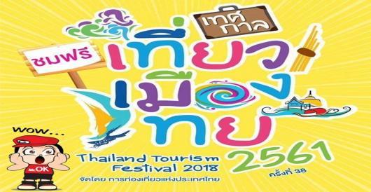 เทศกาลเที่ยวเมืองไทย 2561 @ สวนลุมพินี