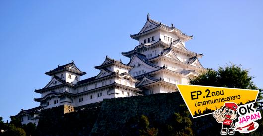 OK Japan EP.2 ตอน ปราสาทฮิเมจิ ปราสาทนกกระสาขาว