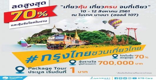 งาน#กรุงไทยชวนเที่ยวไทย เที่ยวคุ้ม เที่ยวครบ จบที่เดียว