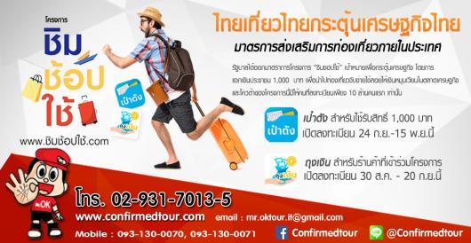 ชิม ช้อป ใช้ - มาตรการส่งเสริมการท่องเที่ยวภายในประเทศ
