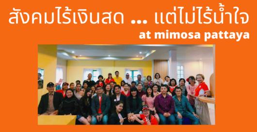 Trainee 2020 - เที่ยวทั่วไทย ไม่ใช้เงิน ที่ Mimosa pattaya