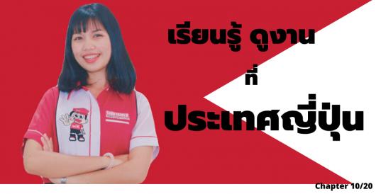 ทุนการศึกษา – เรียนรู้ ดูงาน ประเทศญี่ปุ่น