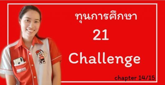 ทุนการศึกษา - ทุนการศึกษา 21 Challenge