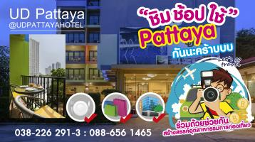 ชิม ช้อป ใช้ ชลบุรี - UD  Pattaya Hotel