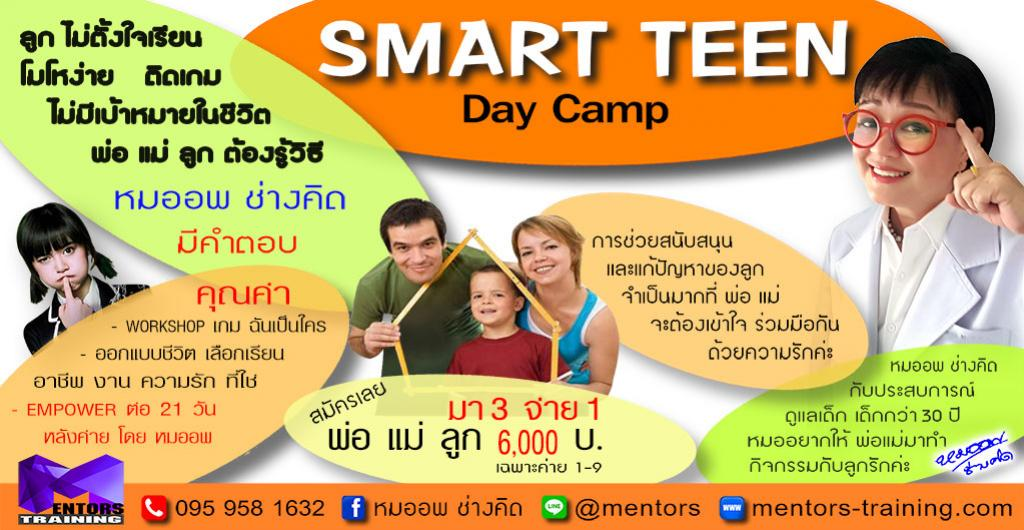 Smart teen day camp