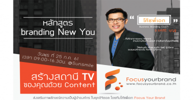 สร้างสถานี TV ของคุณด้วย Content