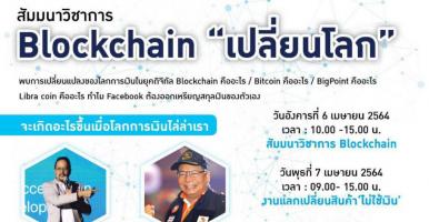 สัมมนาวิชาการ Blockchain
