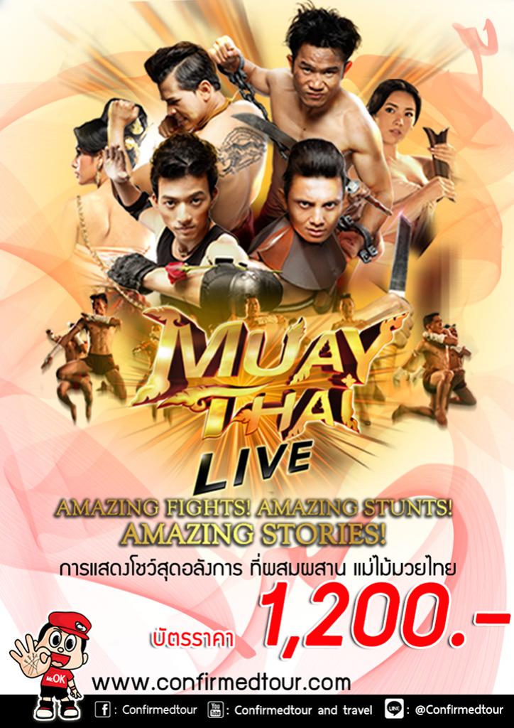 บัตรเข้าชม  มวยไทยไลฟ์ (Muaythai live) เอเชียทีค