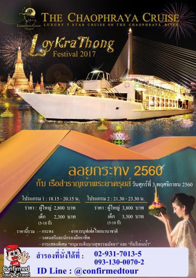 สืบสานประเพณีไทย ลอยกระทงกับเรือสำราญเจ้าพระยาครุยส์