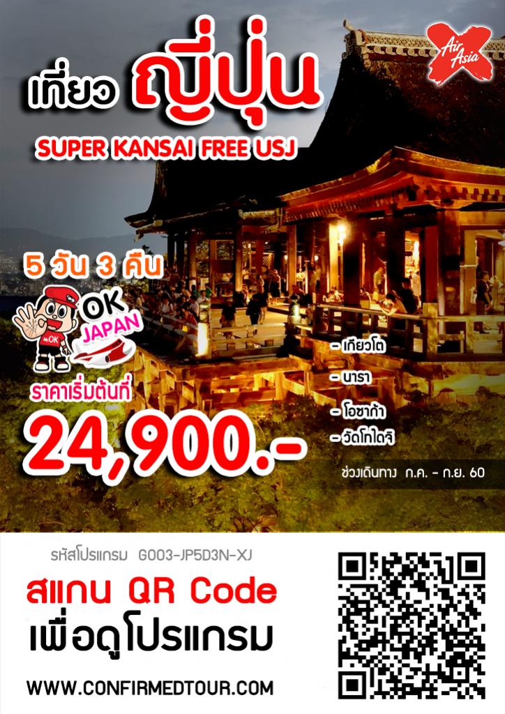 เที่ยวญี่ปุ่น : SUPER KANSAI FREE USJ 5D3N