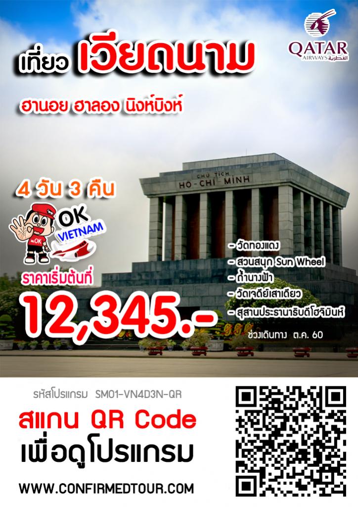 ทัวร์เวียดนาม ฮานอย ฮาลอง