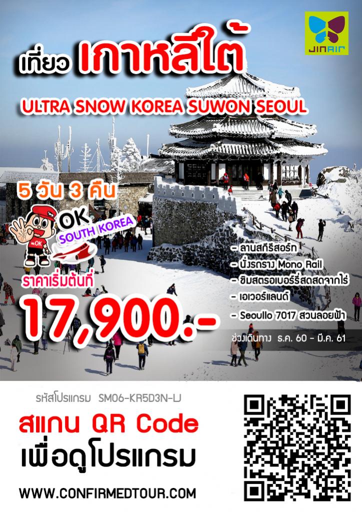 ทัวร์เกาหลี ULTRA SNOW KOREA SUWON SEOUL