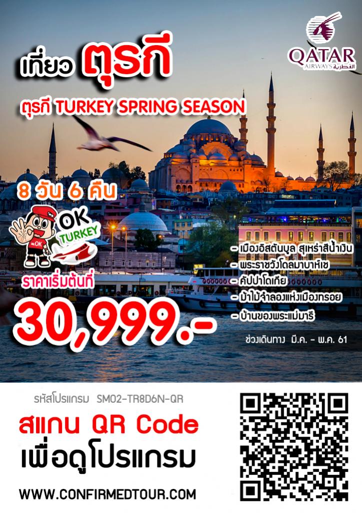 ทัวร์ตุรกี TURKEY SPRING SEASON