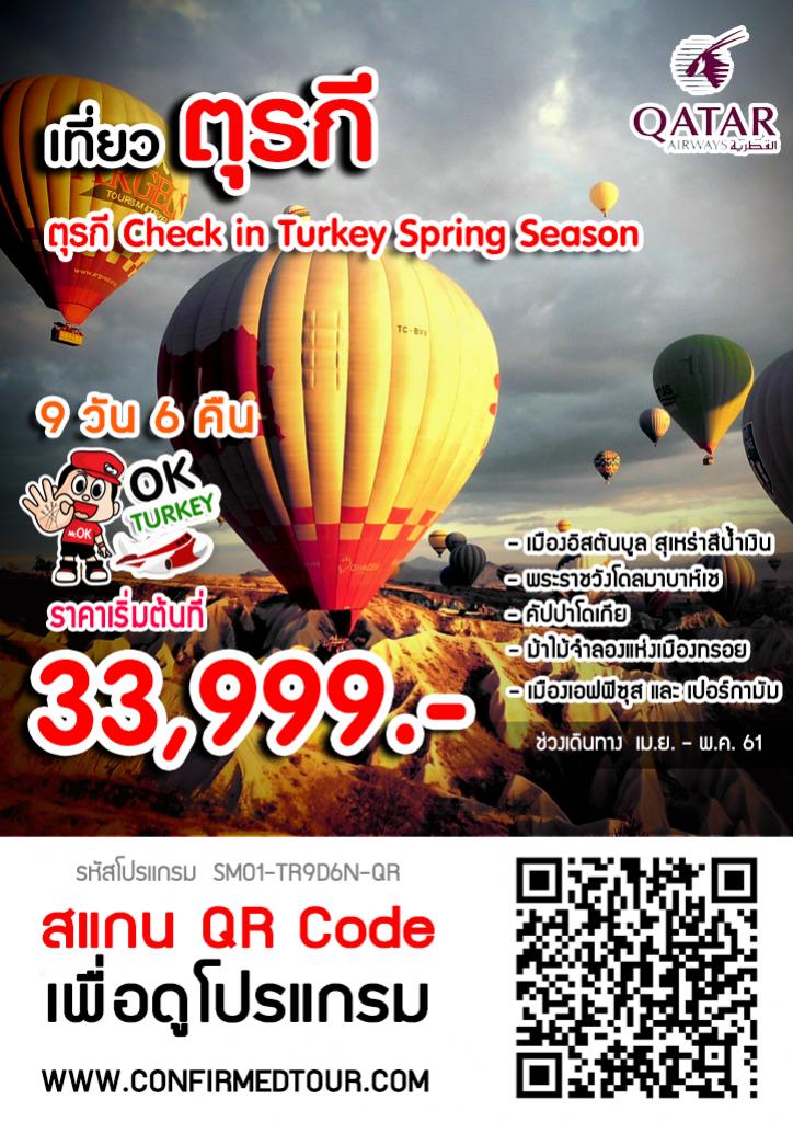 ทัวร์ตุรกี Check in Turkey Spring Season