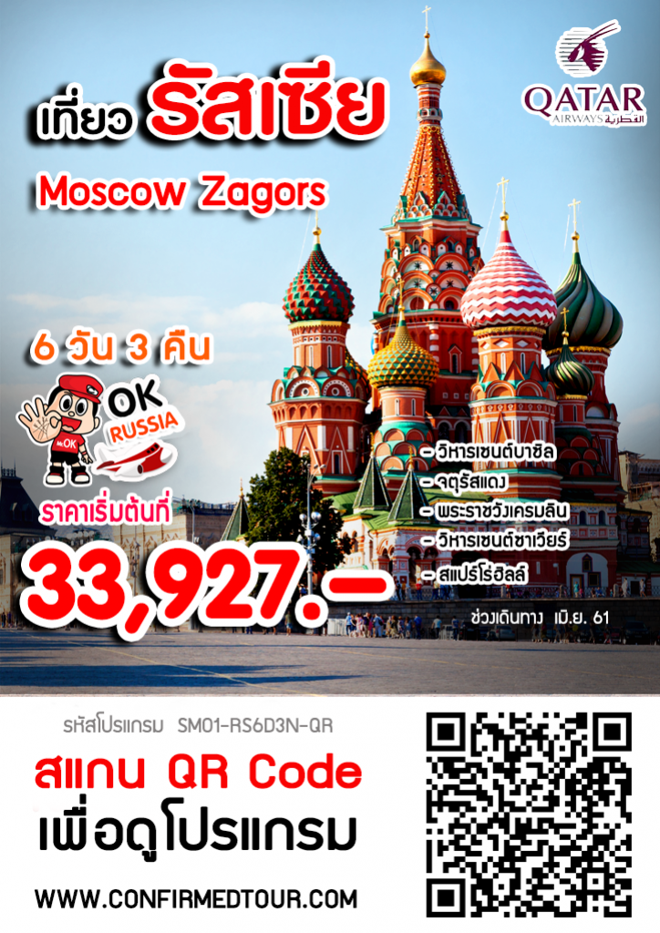 ทัวร์รัสเซีย Russia Spring Moscow Zagors