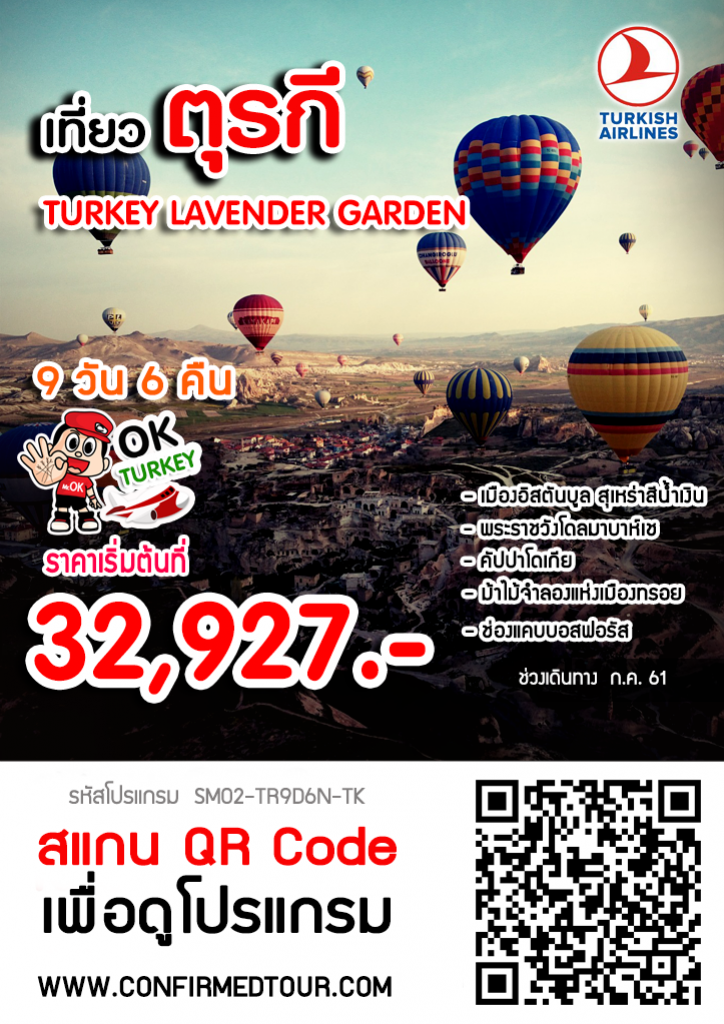 ทัวร์ตุรกี TURKEY LAVENDER GARDEN
