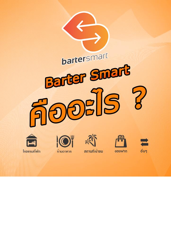 Barter smart คืออะไร ?